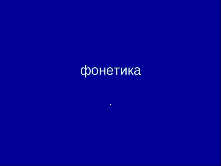 фонетика . діалектні особливості української мови