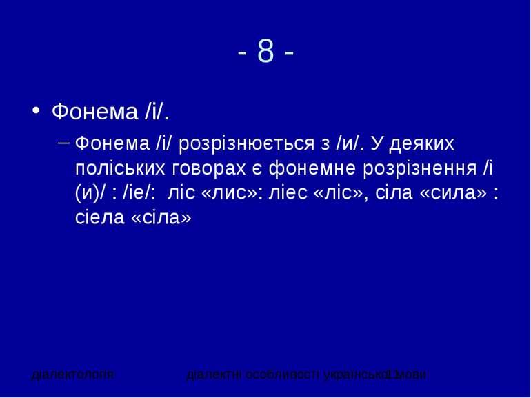 - 8 - Фонема /і/. Фонема /і/ розрізнюється з /и/. У деяких поліських говорах ...