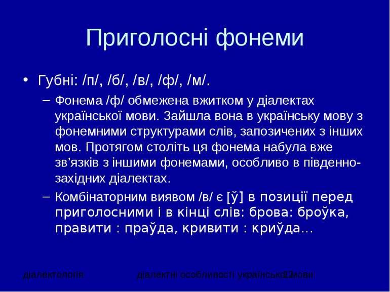 Приголосні фонеми Губні: /п/, /б/, /в/, /ф/, /м/. Фонема /ф/ обмежена вжитком...