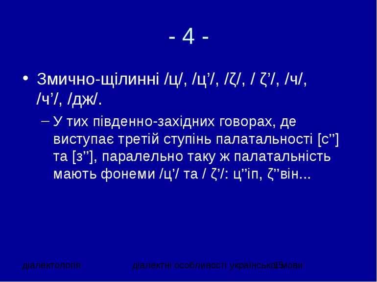 - 4 - Змично-щілинні /ц/, /ц'/, /ζ/, / ζ'/, /ч/, /ч'/, /дж/. У тих південно-з...