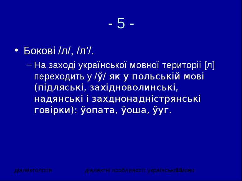 - 5 - Бокові /л/, /л'/. На заході української мовної території [л] переходить...