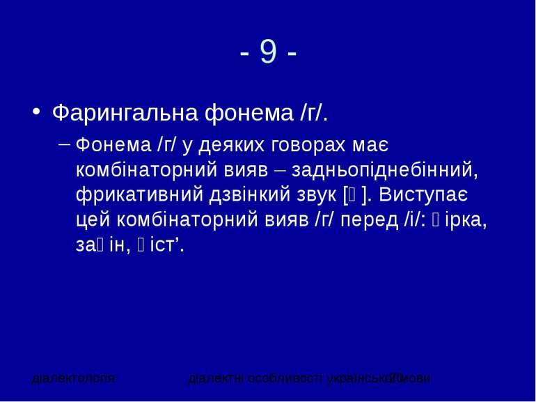 - 9 - Фарингальна фонема /г/. Фонема /г/ у деяких говорах має комбінаторний в...
