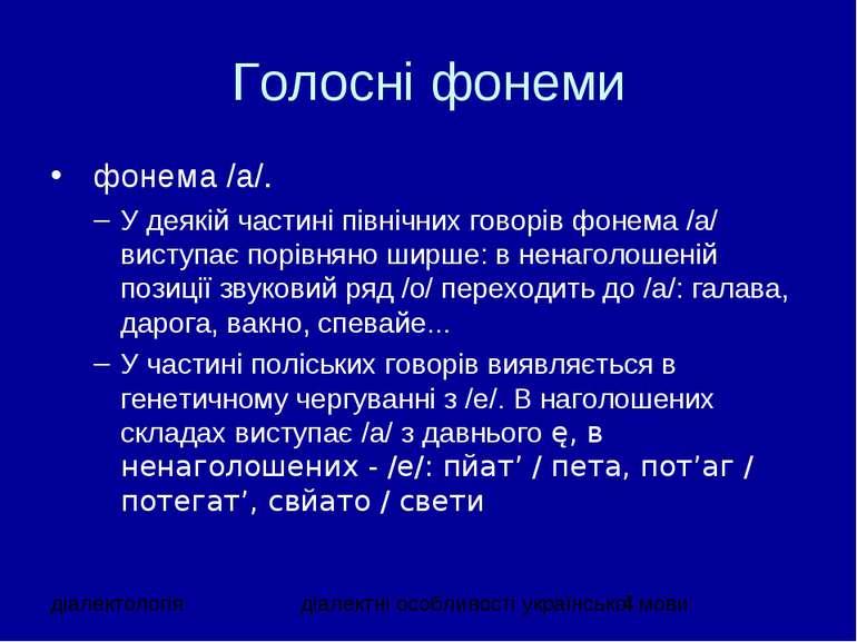 Голосні фонеми фонема /а/. У деякій частині північних говорів фонема /а/ вист...