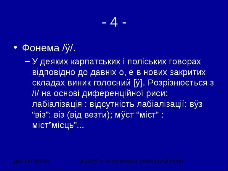 - 4 - Фонема /ÿ/. У деяких карпатських і поліських говорах відповідно до давн...