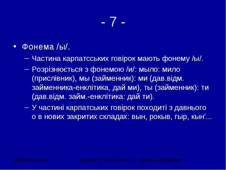 - 7 - Фонема /ы/. Частина карпатсських говірок мають фонему /ы/. Розрізнюєтьс...