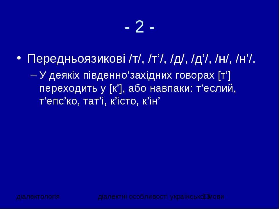 - 2 - Передньоязикові /т/, /т'/, /д/, /д'/, /н/, /н'/. У деякіх південно'захі...