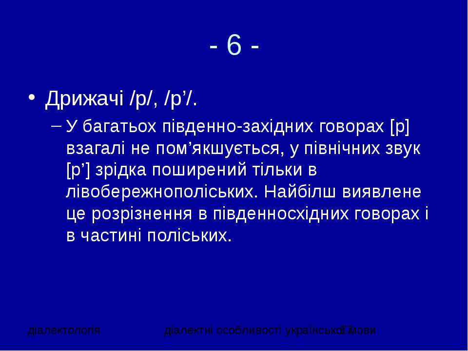 - 6 - Дрижачі /р/, /р'/. У багатьох південно-західних говорах [р] взагалі не ...