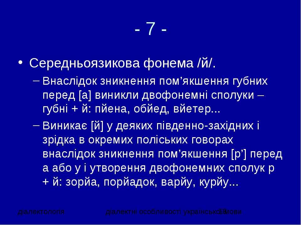- 7 - Середньоязикова фонема /й/. Внаслідок зникнення пом'якшення губних пере...