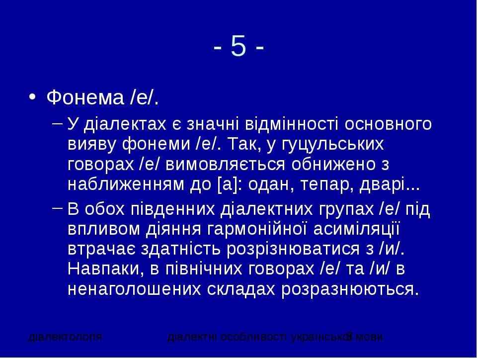 - 5 - Фонема /е/. У діалектах є значні відмінності основного вияву фонеми /е/...