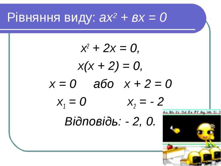 Рівняння виду: ах2 + вх = 0 х2 + 2х = 0, х(х + 2) = 0, х = 0 або х + 2 = 0 х1...