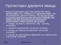 Протиставні діалектні явища Взагалі розрізняють два типи діалектних явищ: про...