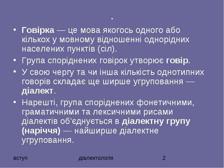 . Говірка — це мова якогось одного або кількох у мовному відношенні однорідни...
