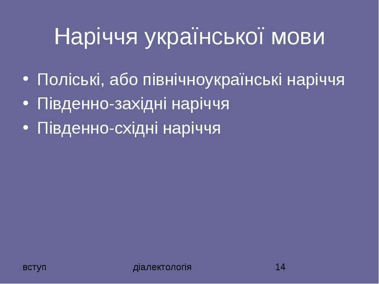 Наріччя української мови Поліські, або північноукраїнські наріччя Південно-за...