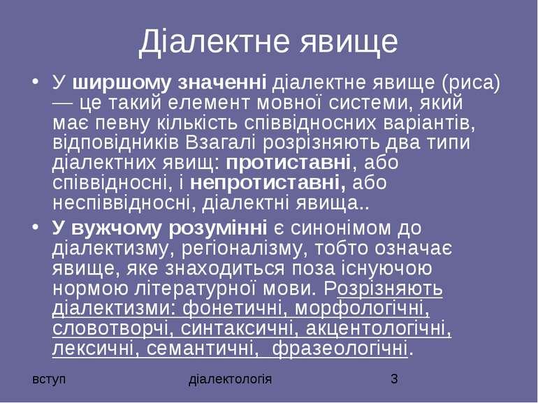 Діалектне явище У ширшому значенні діалектне явище (риса) — це такий елемент ...