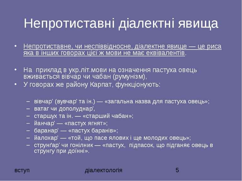 Непротиставні діалектні явища Непротиставне, чи неспіввідносне, діалектне яви...