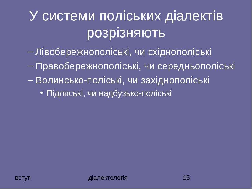 У системи поліських діалектів розрізняють Лівобережнополіські, чи східнополіс...