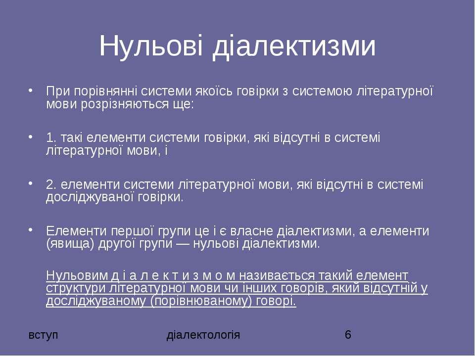 Нульові діалектизми При порівнянні системи якоїсь говірки з системою літерату...