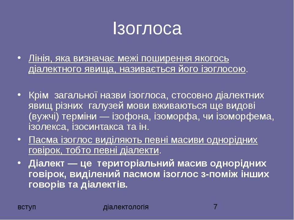 Ізоглоса Лінія, яка визначає межі поширення якогось діалектного явища, назива...
