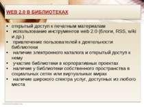 открытый доступ к печатным материалам использование инструментов web 2.0 (бло...