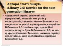 Автори статті пишуть «Library 2.0: Service for the next generation library» «...