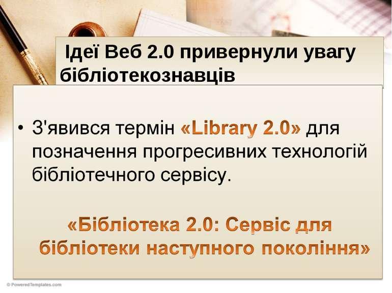 Ідеї Веб 2.0 привернули увагу бібліотекознавців