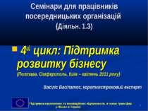 * Семінари для працівників посередницьких організацій (Діяльн. 1.3) 4ий цикл:...