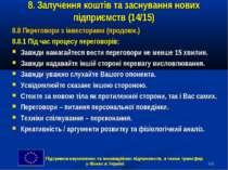 * 8. Залучення коштів та заснування нових підприємств (14/15) 8.8 Переговори ...