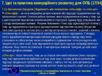 * 7. Ідеї та практика комерційного розвитку для ОПБ (17/34) 7.3.1 Визначення ...
