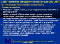 * 7. Ідеї та практика комерційного розвитку для ОПБ (20/34) 7.3.3 Звичайні ви...