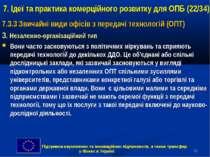 * 7. Ідеї та практика комерційного розвитку для ОПБ (22/34) 7.3.3 Звичайні ви...