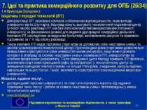 * 7. Ідеї та практика комерційного розвитку для ОПБ (26/34) 7.4 Приклади (про...