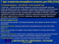 * 7. Ідеї та практика комерційного розвитку для ОПБ (27/34) 7.4 Приклади (про...