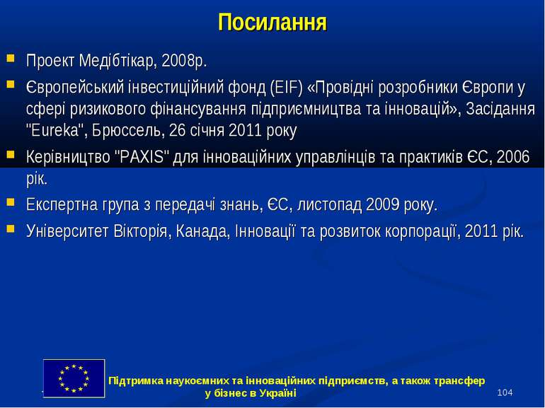 * Посилання Проект Медібтікар, 2008р. Європейський інвестиційний фонд (EIF) «...