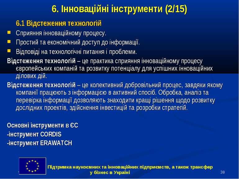 * 6. Інноваційні інструменти (2/15) 6.1 Відстеження технологій Сприяння іннов...