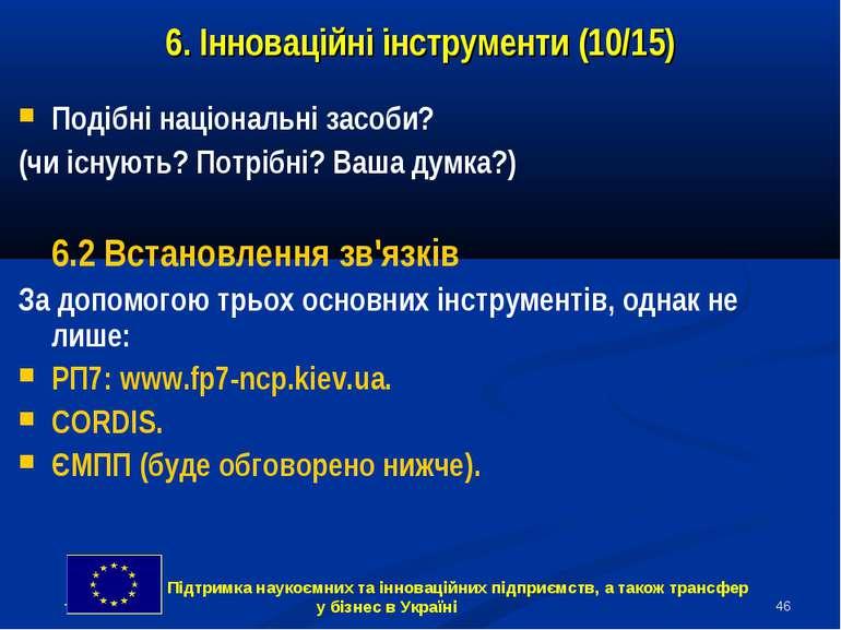 * 6. Інноваційні інструменти (10/15) Подібні національні засоби? (чи існують?...