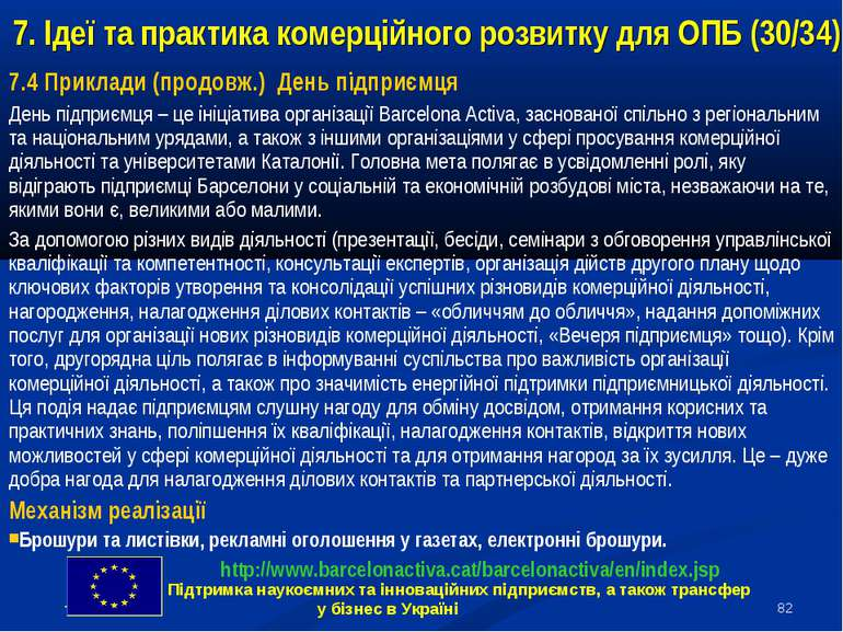 * 7. Ідеї та практика комерційного розвитку для ОПБ (30/34) 7.4 Приклади (про...