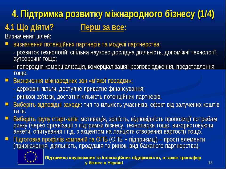 * 4. Підтримка розвитку міжнародного бізнесу (1/4) 4.1 Що діяти? Перш за все:...