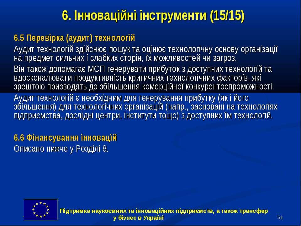 * 6. Інноваційні інструменти (15/15) 6.5 Перевірка (аудит) технологій Аудит т...