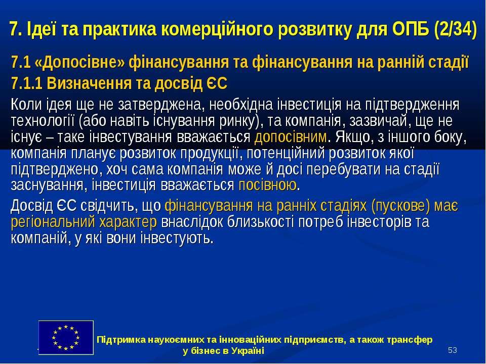 * 7. Ідеї та практика комерційного розвитку для ОПБ (2/34) 7.1 «Допосівне» фі...