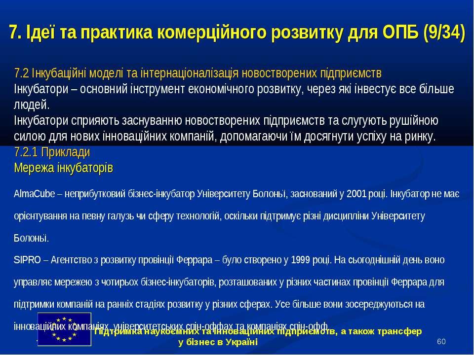 * 7. Ідеї та практика комерційного розвитку для ОПБ (9/34) 7.2 Інкубаційні мо...