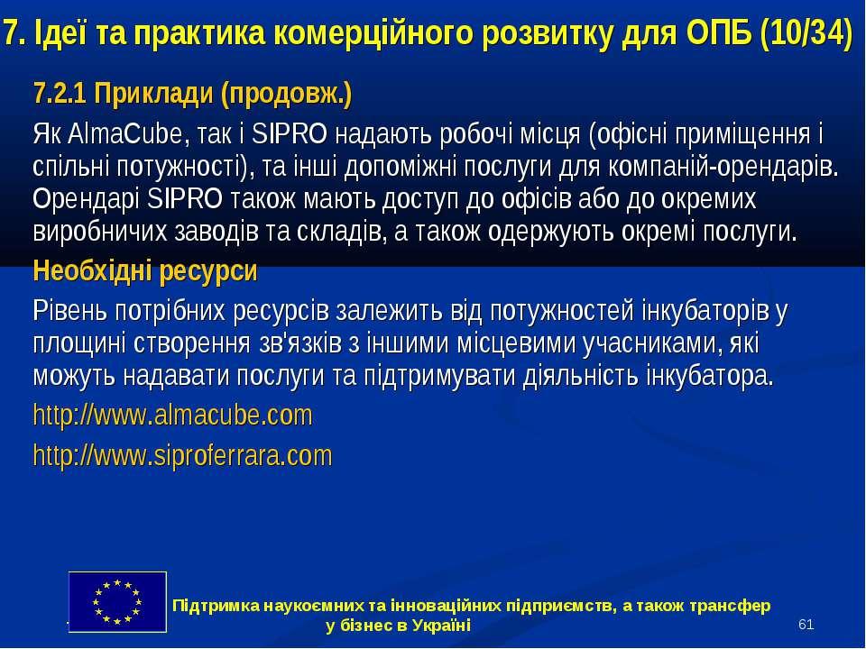* 7. Ідеї та практика комерційного розвитку для ОПБ (10/34) 7.2.1 Приклади (п...