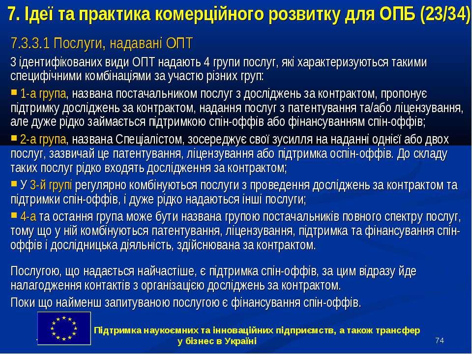 * 7. Ідеї та практика комерційного розвитку для ОПБ (23/34) 7.3.3.1 Послуги, ...