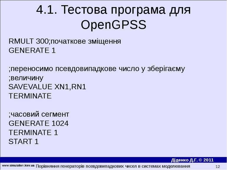 www.simulation.kiev.ua * RMULT 300;початкове зміщення GENERATE 1 ;переносимо ...