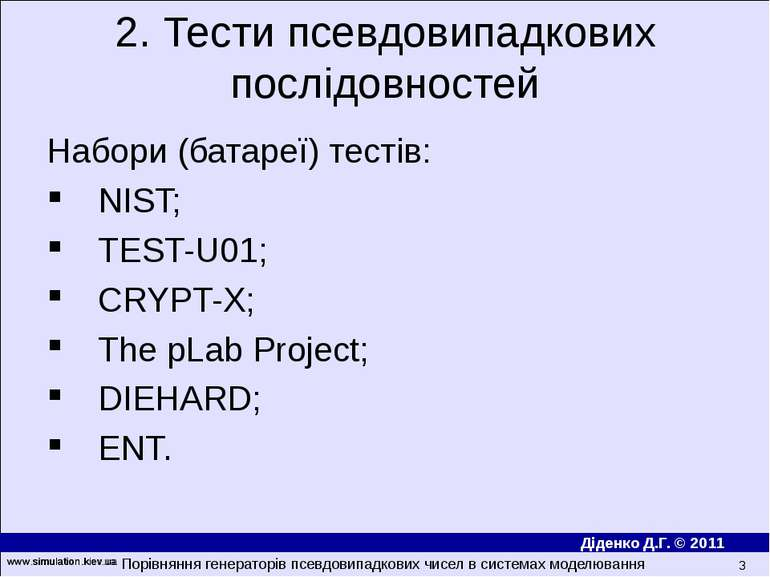 www.simulation.kiev.ua * Набори (батареї) тестів: NIST; TEST-U01; CRYPT-X; Th...