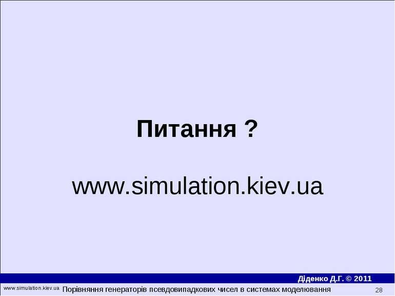 Питання ? www.simulation.kiev.ua Порівняння генераторів псевдовипадкових чисе...