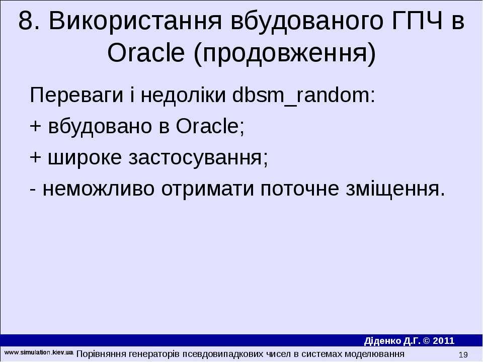 www.simulation.kiev.ua * Переваги і недоліки dbsm_random: + вбудовано в Oracl...