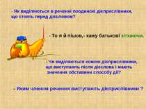- Як виділяються в реченні поодинокі дієприслівники, що стоять перед дієслово...