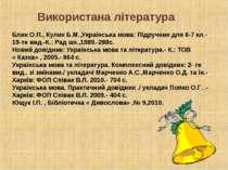 Використана література Блик О.П., Кулик Б.М.,Українська мова: Підручник для 6...
