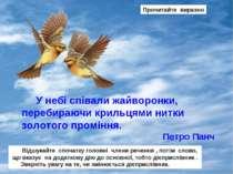 У небі співали жайворонки, перебираючи крильцями нитки золотого проміння. Пет...