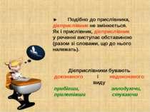 ► Подібно до прислівника, дієприслівник не змінюється. Як і прислівник, дієпр...